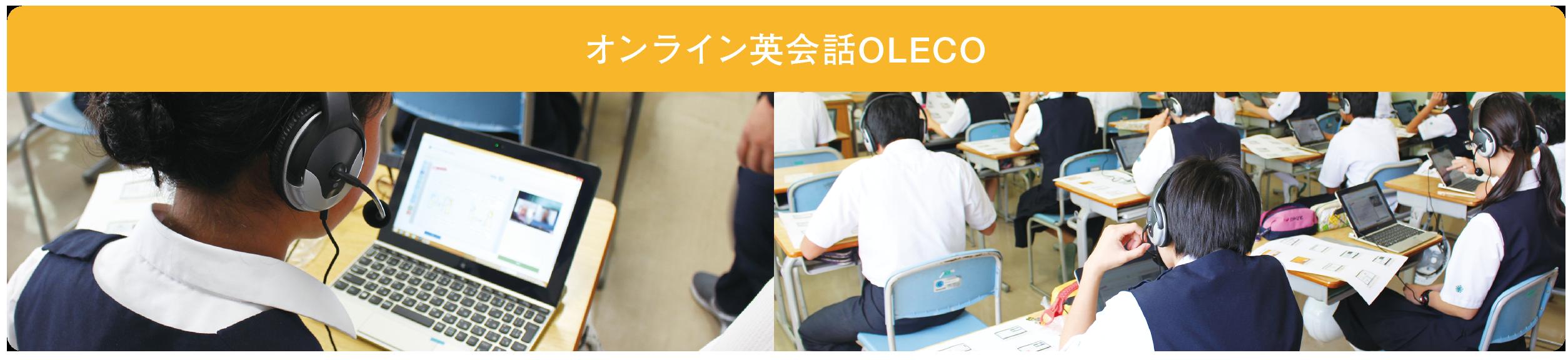 studylab_teikyou_oleco_03