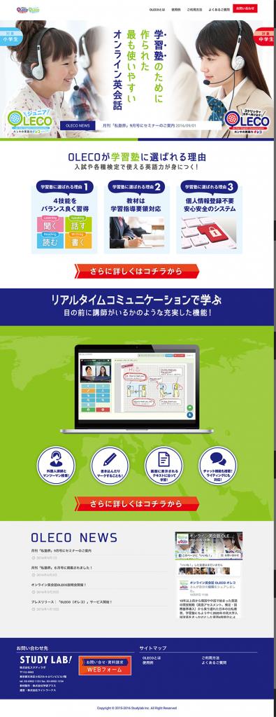 screencapture-oleco-jp-1478401396826